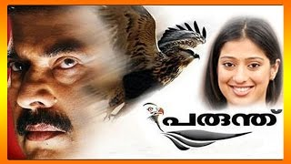 Parunthu Malayalam Full Movie | Parunthu | Mammootty | HD Movie | 2015 Upload