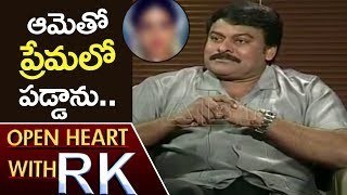 Chiranjeevi Opens Up About His Love During College Days | Open Heart With RK
