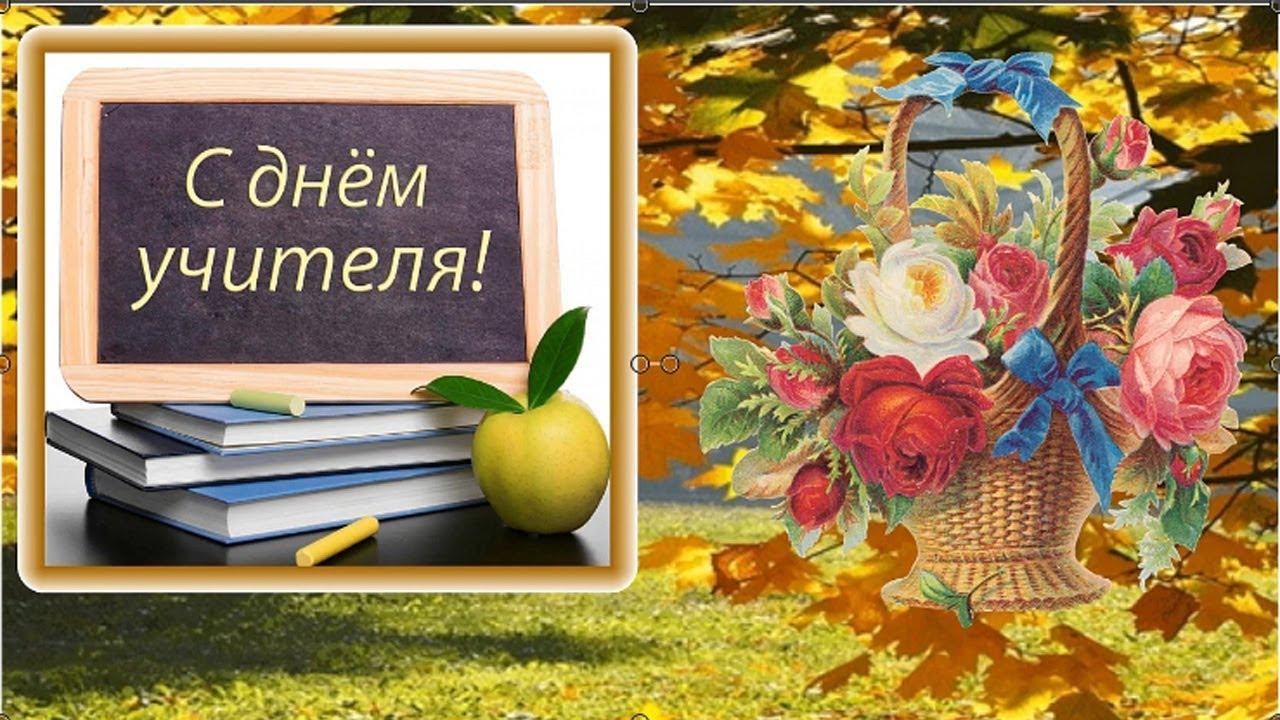 С 1 сентября 2018 поздравление учителю коллеге 78