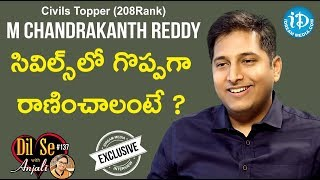 Civil's Topper (208 Rank) Mallu Chandrakanth Reddy Full Interview || Dil Se With Anjali #137