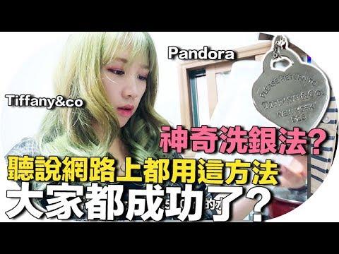 回到韓國的家找到銀飾做了一個實驗....大家都可以試一下 | Mira 咪拉