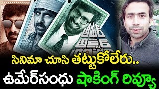 Amar Akbar Anthony Movie Review | Umair Sandhu | Ravi Teja | Ileana | Srinu Vaitla | TopTeluguMedia
