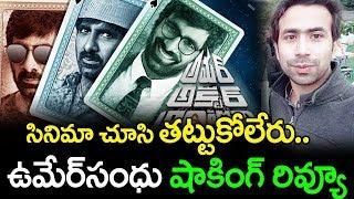 Amar Akbar Anthony Movie Review | Umair Sandhu | Ravi Teja | Ileana | Srinu Vaitla | TopTeluguMedia