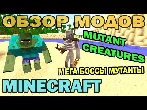 ч.94 Мега боссы мутанты Mutant Creatures Обзор модов для Minecraft 1.6.4