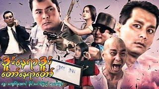 Myanmar Movies-Do Nay Yar Do Taw Nay Yar Taw-Dway, Kyaw Ye Aung, Khing Thinn Kyi, Su Pan Htwar