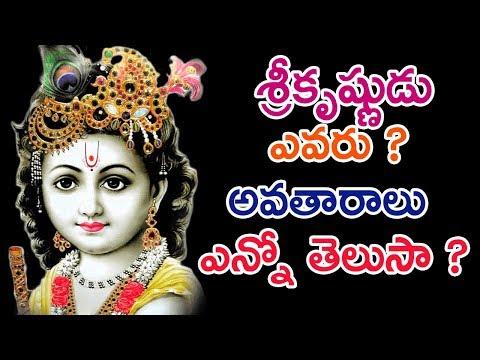 అసలు శ్రీకృష్ణుడు ఎవరు ? అవతారాలు ఎన్ని ? | Who is Lord Krishna ? MUST WATCH