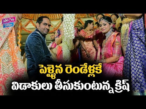 Director Krish Jagarlamudi Applied For Divorce With Wife Ramya | Tollywood News | YOYO Cine Talkies