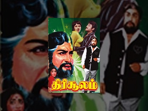 Thirisoolam | Full Tamil Movie | 1979 | Sivaji Ganesan | K. R. Vijaya | K.Vijayan |