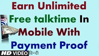 Earn Unlimited Talktime In Mobile With Payment Proof |  Mobile Recharge kro Free m [100% working]