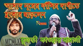আসাদ নূরের ফাঁসির দাবিতে হুংকার ছাড়লেন - মুফতি কাওছার বাঙ্গালী - AR Islamic Media