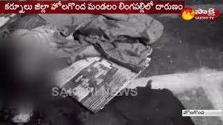 Husband Murder His Wife In Kurnool District  || భార్యను గొడ్డలితో నరికి చంపిన భర్త