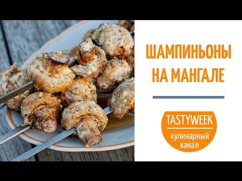 ХИТ ДЛЯ ПИКНИКА: шашлык из шампиньонов. Грибы на мангале (Grilled Mushrooms Recipe)