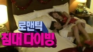We Got Married: Kwang-hee, Sun-hwa 'lip balm kiss' on their honeymoon night