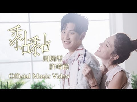 Eric周興哲 feat.許瑋甯《 黏黏 The Way You Make Me Feel 》Official Music Video | Eric周興哲