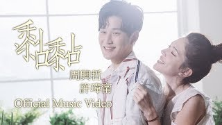 Eric周興哲 feat.許瑋甯《 黏黏 The Way You Make Me Feel 》Official Music Video