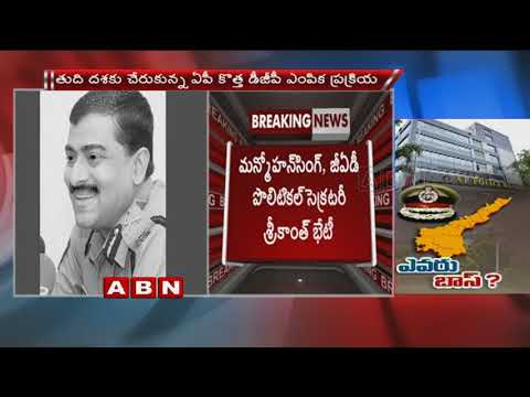 Process for AP DGP selection comes to Final Stage | DGP Malakondaiah to Resign Tomorrow