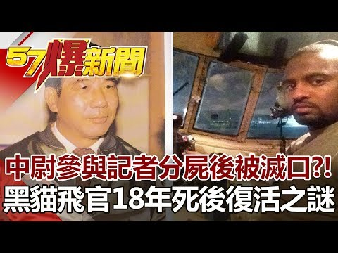台灣-57爆新聞-20181019-中尉參與記者分屍後被滅口?!黑貓飛官18年死後復活之謎