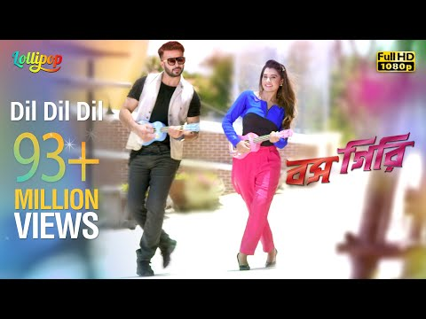 Dil Dil Dil | Full Video Song | Shakib Khan | Bubly | Imran and Kona | Boss Giri Bangla Movie 2016