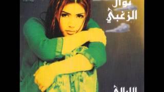 نوال الزغبي - بلادي / Nawal Al Zoghbi - Bladi