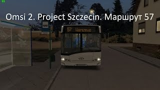 OMSI 2. Project Szczecin. Маршрут 57