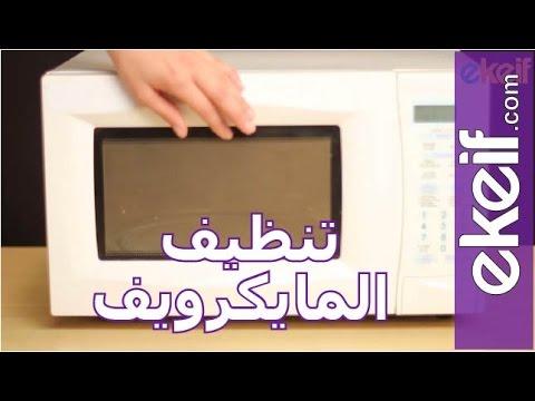 #كيف ننظف المايكرويف باستخدام الليمون و الماء؟ thumbnail