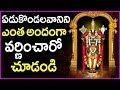 Listen  To This Song To Get 1000 Times Blessings of Lord Venkateswara Swamy