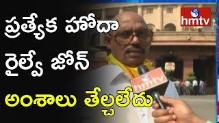 ప్రధాన విభజన హామీలు నెరవేరలేదు..!TDP MP TG Venkatesh Face to Face Over BJP Leaders Comments | hmtv