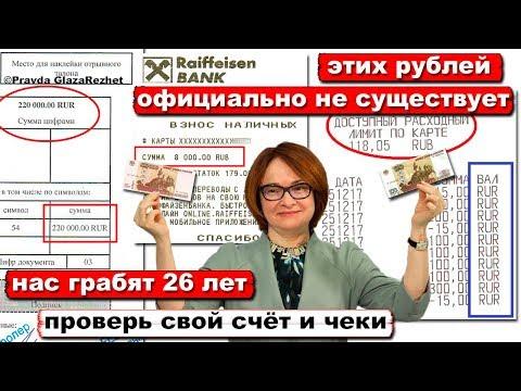 Банковская афера длиной в 26 лет. Коды валют и схема обмана. 100% факты   Pravda GlazaRezhet