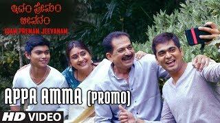 Appa Amma Promo | Idam Premam Jeevanam Promo | Sanath, Avinash, Malavika | Raghavanka Prabhu