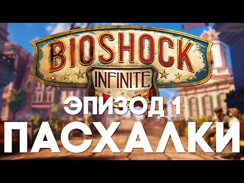 Пасхалки в BioShock Infinite #1 [Easter Eggs]