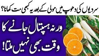 Never Eat This Food With Radish | Mooli Ke Sath Ye 2 Cheezain Kabhi Na Khana | Timeline
