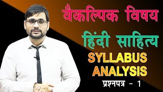HINDI SAHITYA SYLLABUS ANALYSIS PAPER 1
