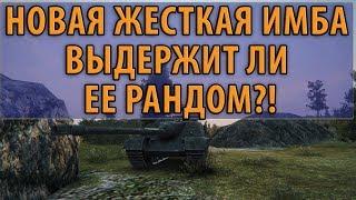 НОВАЯ ЖЕСТКАЯ ИМБА, ВЫДЕРЖИТ ЛИ ЕЕ РАНДОМ?! ИЛИ ВСЕМ ПИСЕЦ? World of Tanks (foch 50 b)