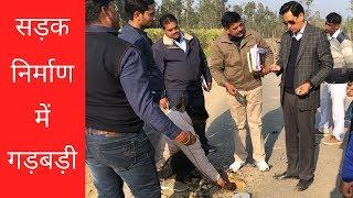 सड़क निरीक्षण में पायी गड़बड़ी - D.M. Haridwar, Deepak Rawat