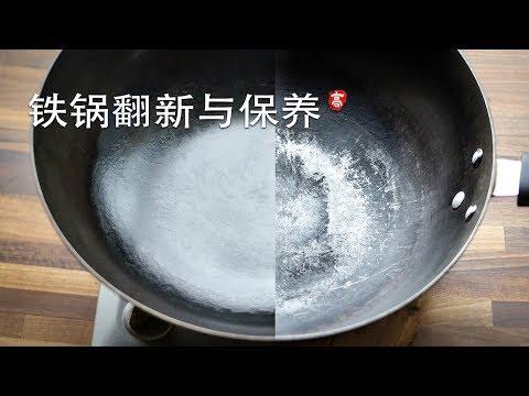 铁锅开锅 铁锅翻新 和 铁锅保养