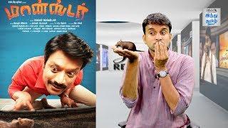 Monster review | SJ Suryah | Priya BhavaniShankar | Nelson Venkatesan | Selfie Review