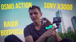 DJI OSMO ACTION И SONY X3000 СТАБИЛИЗАЦИЯ и ЗВУК. Вопросы и ответы о новой экшн камере DJI 4K