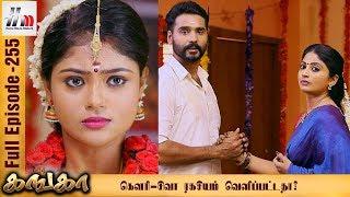 Ganga Tamil Serial | Episode 255 | 31 October 2017 | Ganga Latest Tamil Serial | Home Movie Makers