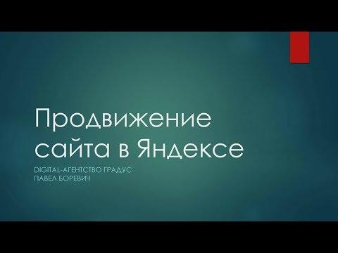 Продвижение сайта в Яндексе в ТОП-10: рабочие методы (Digital-агентство Градус)