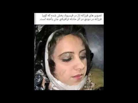 Farzana Naz Death video