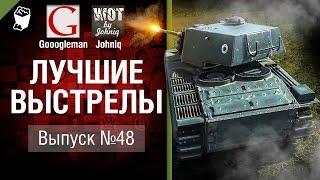 Лучшие выстрелы №48 - от Gooogleman и Johniq [World of Tanks]