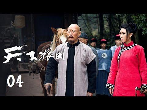 陸劇-天下糧田-EP 04