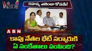 Reasons behind TDP Kapu Leaders Meeting in Kakinada | inside