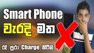 7 Smart Phone Myths - Sinhala