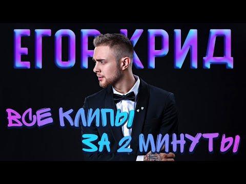 Все клипы Егора Крида за 2 минуты