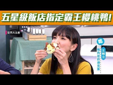 台綜-型男大主廚-20190409 五星級飯店指定選用!霸王櫻桃鴨配上班乃迪克蛋!