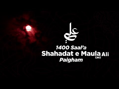 (1400 SALA) SHAHADAT -E- MAULA ALI (A.S) PAIGHAM (ALI ASGHAR HAIDERI) ZAINABIA TRUST MUMBAI 2019