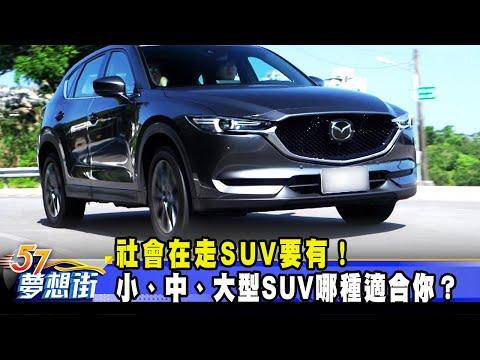 台灣-57夢想街 預約你的夢想-20210305 社會在走SUV要有! 小、中、大型SUV哪種適合你?