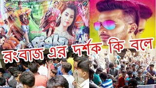 Rangbaaz Bangla Movie 2017 Public Rating I Shakib Khan Bubly New Eid Movie 2017 I Prank Park