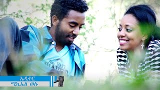 Zekariyas G/tsadk (Zaki) - Kembiwaza / New Tigrigna Music 2016 (Official Video)